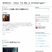 はうちゃれ ~How To Be A Challenger~